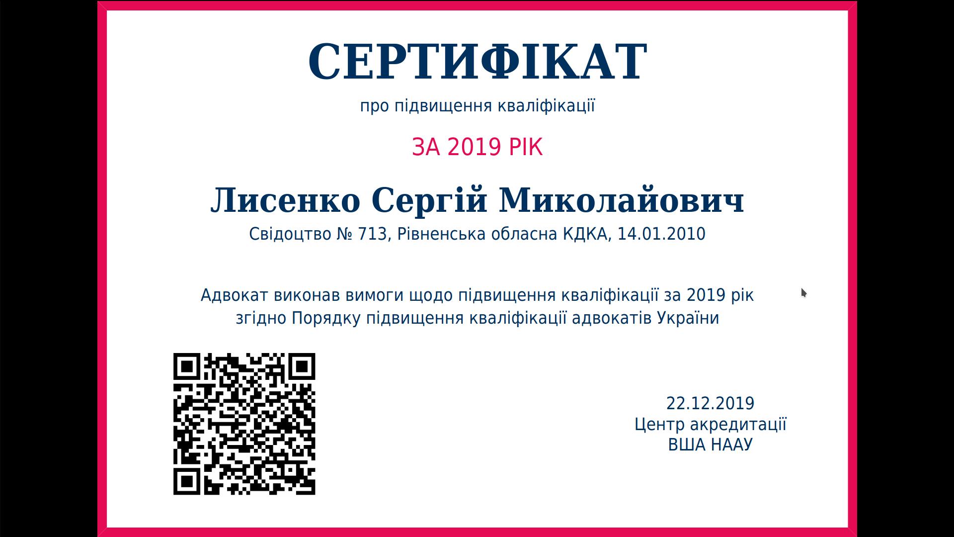 Сертифікат про підвищення кваліфікації